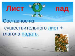 ж…лтые, с, листья, деревьев,полетели Мастер Презентаций http://www.deti-66.ru/