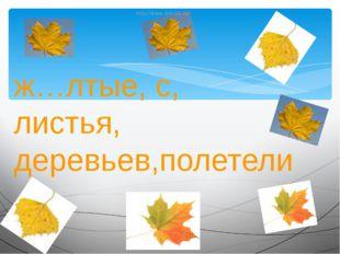 С деревьев полетели жёлтые листья. Мастер Презентаций http://www.deti-66.ru/
