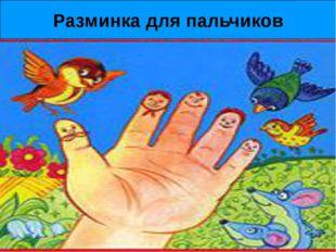 Чтоб красиво всем писать Надо пальцы нам размять. Кулачки все крепко сжали И