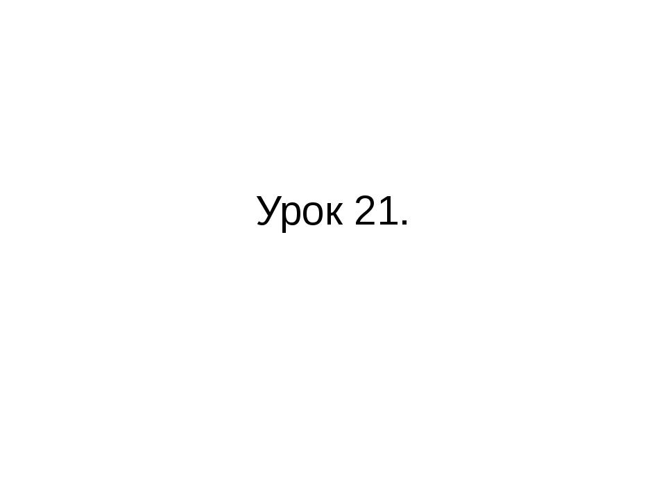 Урок 21.