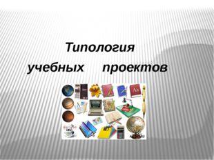 Типология учебных проектов