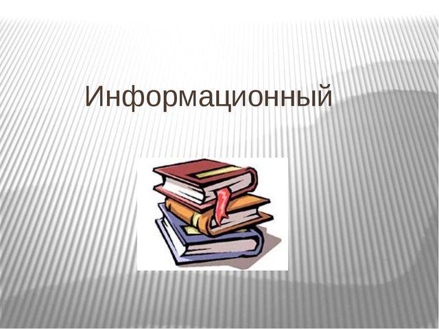 Информационный