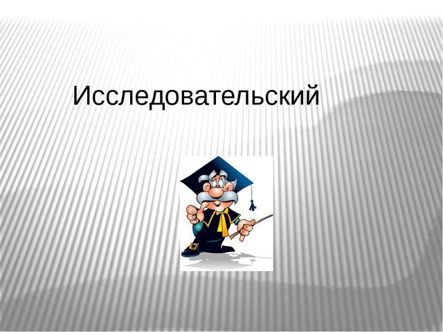 Исследовательский