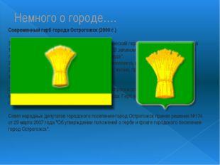 Немного о городе…. Современный герб города Острогожск (2000 г.) За основу гер
