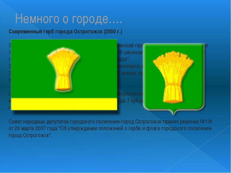Немного о городе…. Современный герб города Острогожск (2000 г.) За основу гер...
