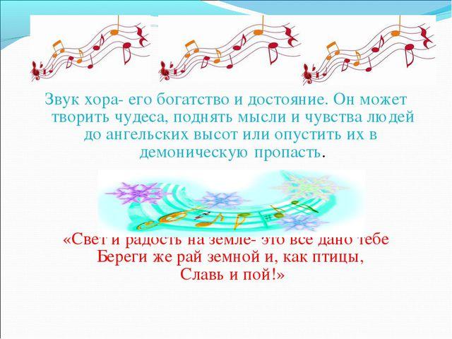 Звук хора- его богатство и достояние. Он может творить чудеса, поднять мысли...