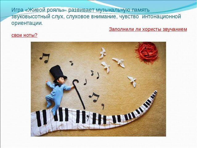 Игра «Живой рояль»- развивает музыкальную память звуковысотный слух, слухово...