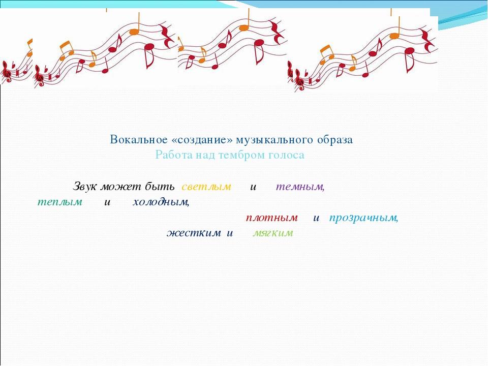 Вокальное «создание» музыкального образа Работа над тембром голоса Звук мож...