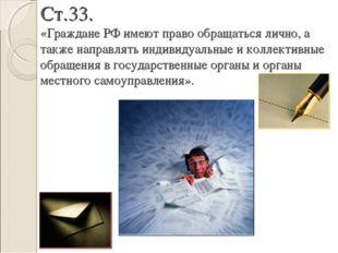 Ст.33. «Граждане РФ имеют право обращаться лично, а также направлять индивиду