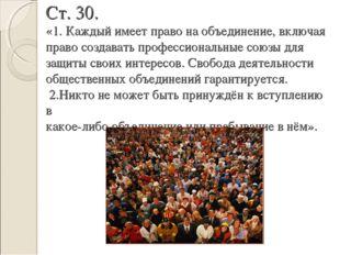 Ст. 30. «1. Каждый имеет право на объединение, включая право создавать профес
