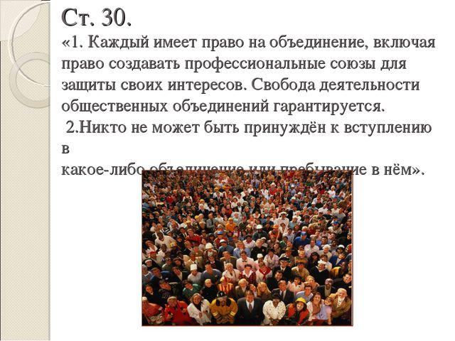 Ст. 30. «1. Каждый имеет право на объединение, включая право создавать профес...