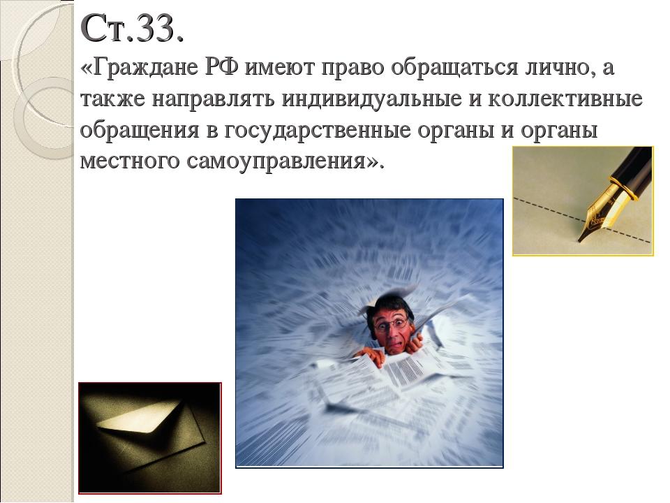 Ст.33. «Граждане РФ имеют право обращаться лично, а также направлять индивиду...