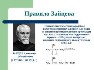 Правило Зайцева ЗАЙЦЕВ Александр Михайлович. (2.07.1841-1.09.1910 г ) Отщепле