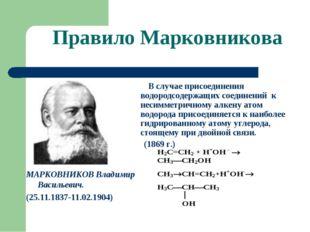 Правило Марковникова МАРКОВНИКОВ Владимир Васильевич. (25.11.1837-11.02.1904)
