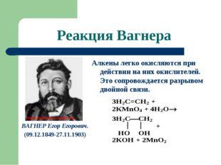 Реакция Вагнера ВАГНЕР Егор Егорович. (09.12.1849-27.11.1903) Алкены легко ок