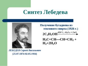 Синтез Лебедева ЛЕБЕДЕВ Сергей Васильевич (25.07.1874-02.05.1934) Получение б