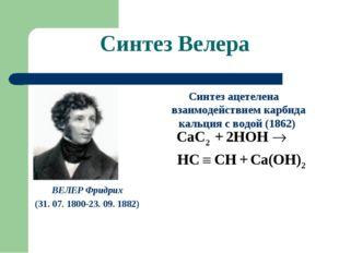 Синтез Велера ВЕЛЕР Фридрих (31. 07. 1800-23. 09. 1882) Синтез ацетелена взаи