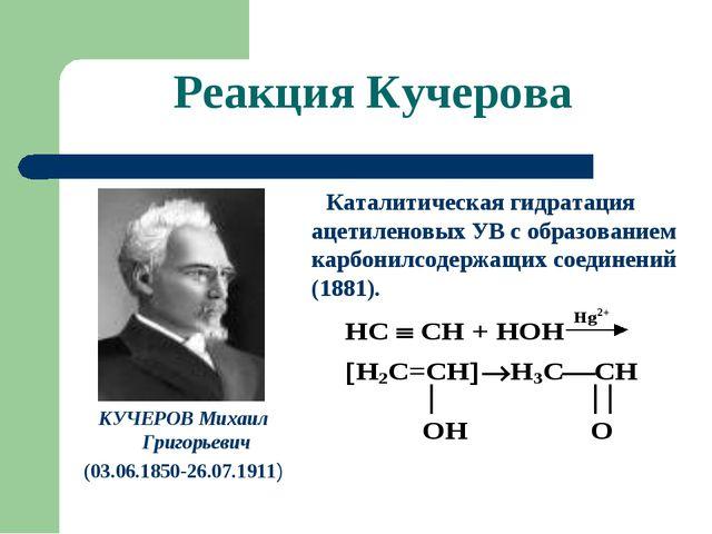 Реакция Кучерова КУЧЕРОВ Михаил Григорьевич (03.06.1850-26.07.1911) Каталитич...