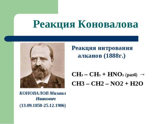 Реакция Коновалова КОНОВАЛОВ Михаил Иванович (13.09.1858-25.12.1906) Реакция...