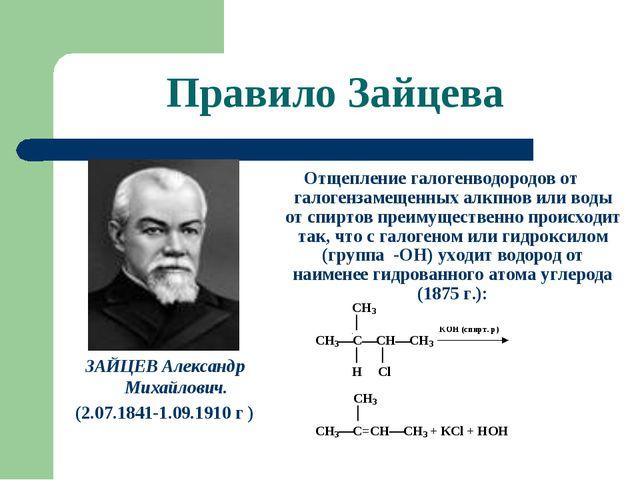 Правило Зайцева ЗАЙЦЕВ Александр Михайлович. (2.07.1841-1.09.1910 г ) Отщепле...