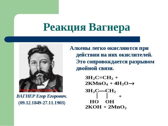 Реакция Вагнера ВАГНЕР Егор Егорович. (09.12.1849-27.11.1903) Алкены легко ок...