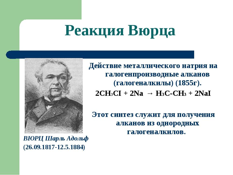Реакция Вюрца ВЮРЦ Шарль Адольф (26.09.1817-12.5.1884) Действие металлическог...
