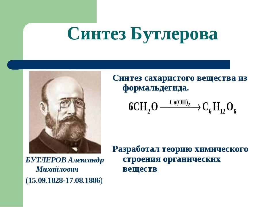 Синтез Бутлерова БУТЛЕРОВ Александр Михайлович (15.09.1828-17.08.1886) Синтез...