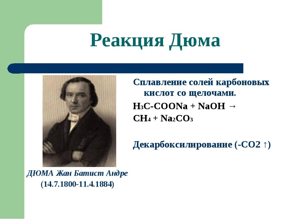 Реакция Дюма Сплавление солей карбоновых кислот со щелочами. Н3С-СООNa + NaOH...