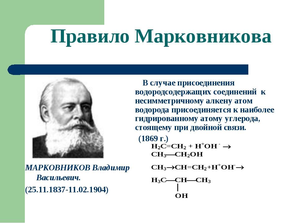 Правило Марковникова МАРКОВНИКОВ Владимир Васильевич. (25.11.1837-11.02.1904)...