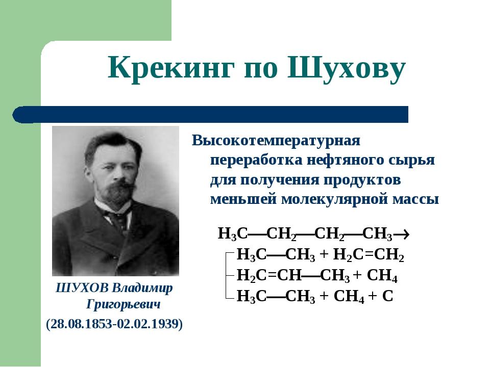 Крекинг по Шухову ШУХОВ Владимир Григорьевич (28.08.1853-02.02.1939) Высокоте...
