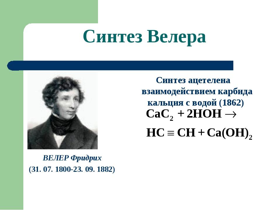 Синтез Велера ВЕЛЕР Фридрих (31. 07. 1800-23. 09. 1882) Синтез ацетелена взаи...