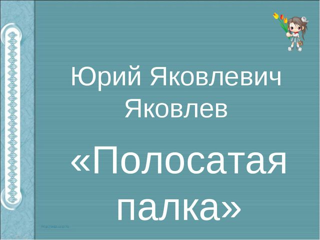 Юрий Яковлевич Яковлев «Полосатая палка»