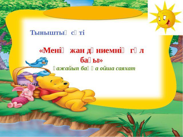 Тыныштық сәті «Менің жан дүниемнің гүл бағы» ғажайып баққа ойша саяхат