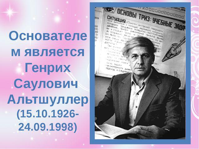 Основателем является Генрих Саулович Альтшуллер (15.10.1926-24.09.1998)