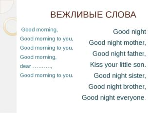 ВЕЖЛИВЫЕ СЛОВА  Good morning, Good morning to you, Good morning to you, Good