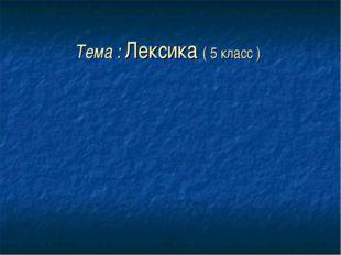 Тема : Лексика ( 5 класс )
