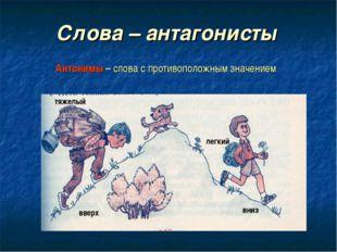 Слова – антагонисты Антонимы – слова с противоположным значением тяжелый ввер