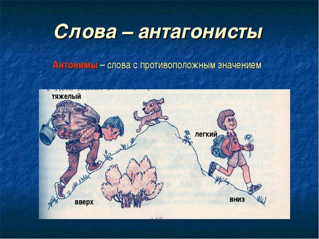 Слова – антагонисты Антонимы – слова с противоположным значением тяжелый ввер...