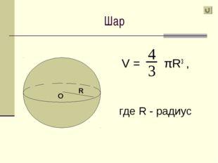 Шар V = πR3 , где R - радиус R O