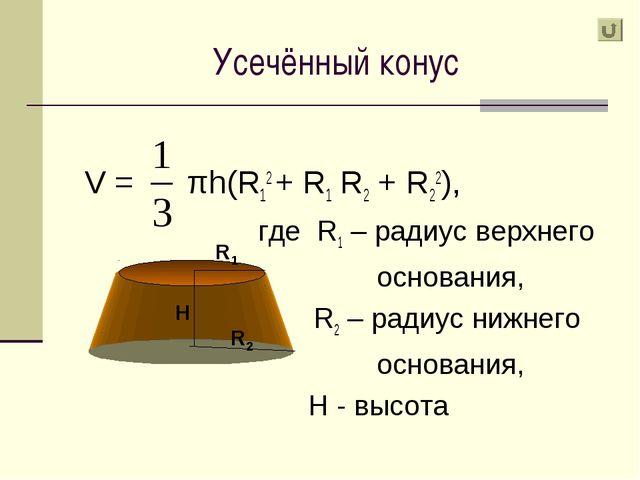 Усечённый конус V = πh(R12 + R1 R2 + R22), где R1 – радиус верхнего основания...