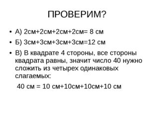 ПРОВЕРИМ? А) 2см+2см+2см+2см= 8 см Б) 3см+3см+3см+3см=12 см В) В квадрате 4 с