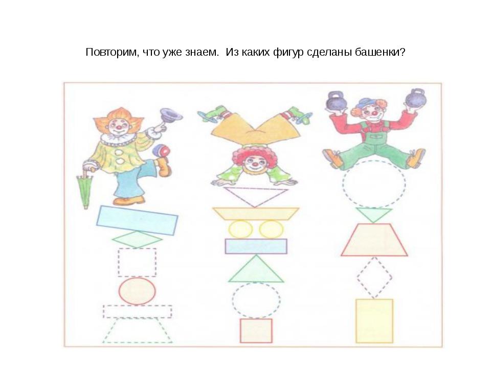 Повторим, что уже знаем. Из каких фигур сделаны башенки?