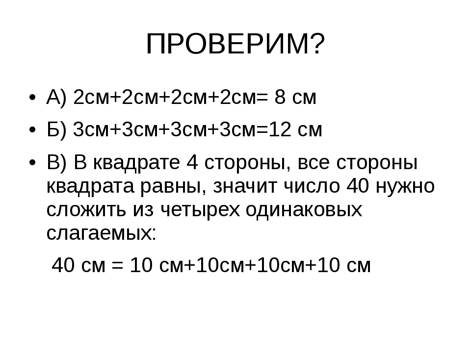 ПРОВЕРИМ? А) 2см+2см+2см+2см= 8 см Б) 3см+3см+3см+3см=12 см В) В квадрате 4 с...