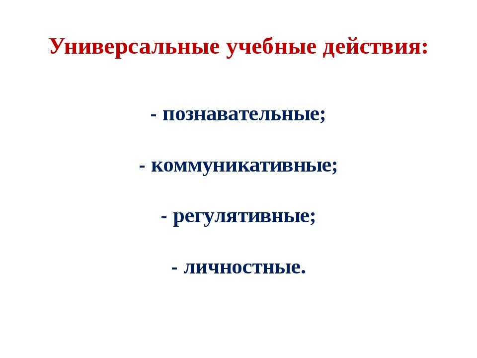 Универсальные учебные действия: - познавательные; - коммуникативные; - регуля...