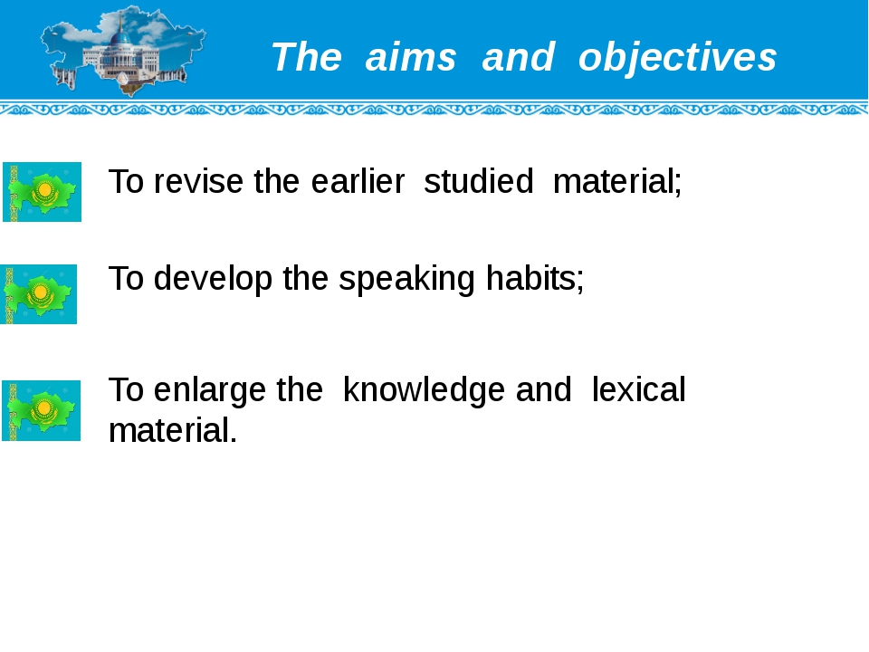 The aims and objectives To revise the earlier studied material; To develop th...
