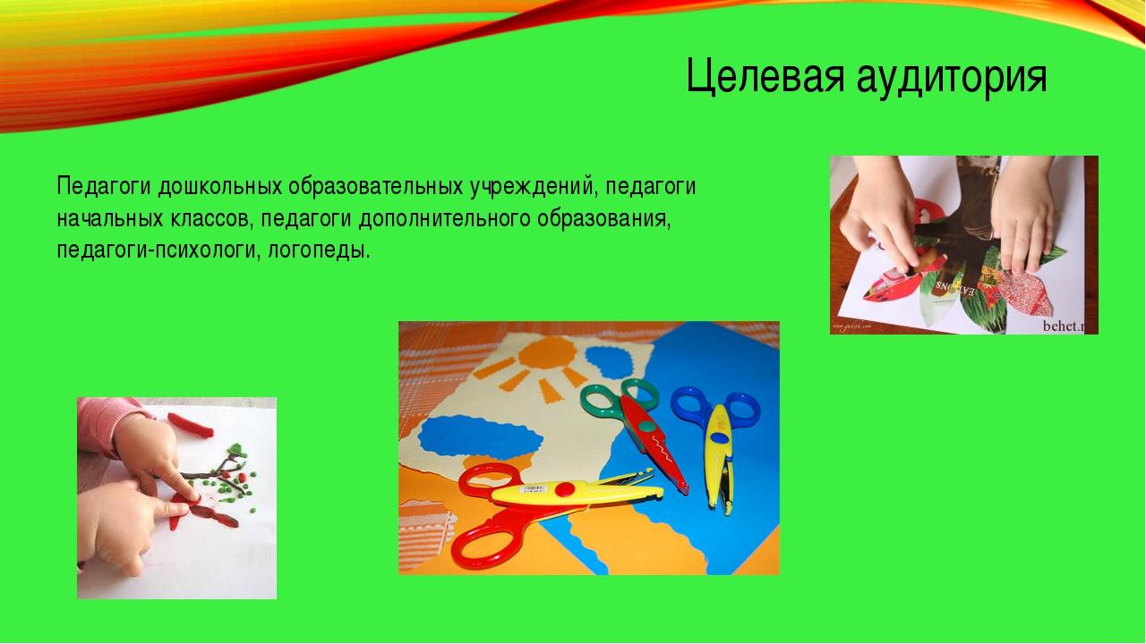 Целевая аудитория Педагоги дошкольных образовательных учреждений, педагоги на...