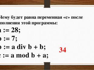 2.1 1. Чему будет равна переменная «c» после выполнения этой программы: a :=