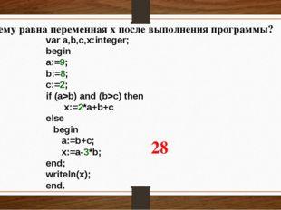 28 2.2 Чему равна переменная х после выполнения программы? var a,b,c,x:intege