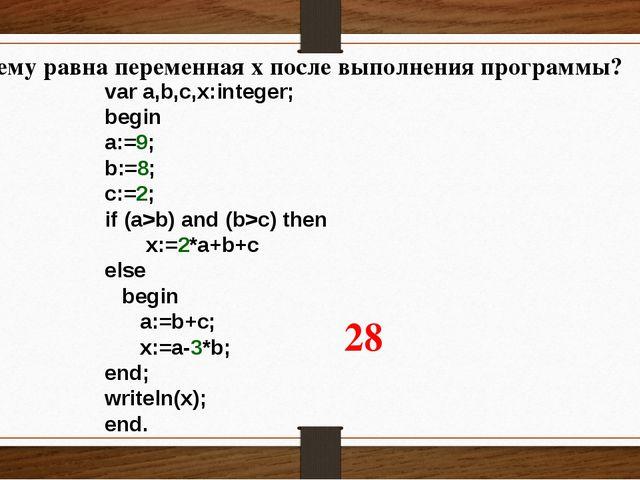28 2.2 Чему равна переменная х после выполнения программы? var a,b,c,x:intege...