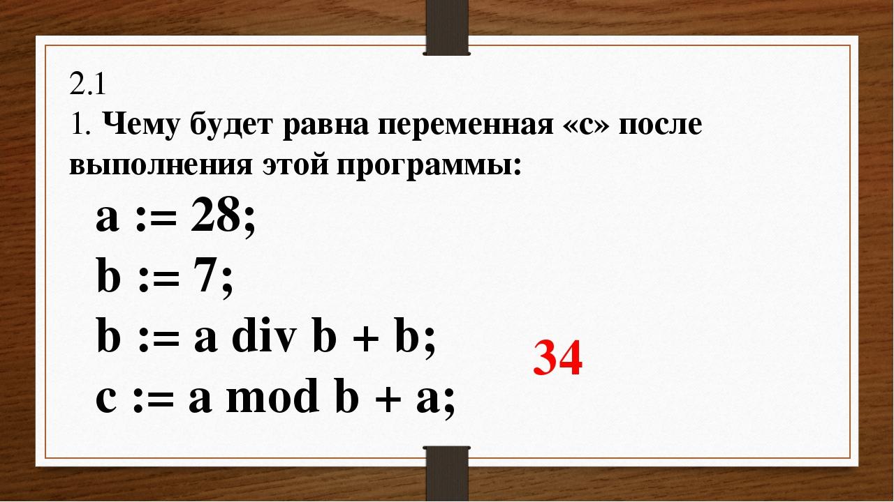 2.1 1. Чему будет равна переменная «c» после выполнения этой программы: a :=...